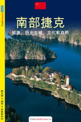 Jižní Čechy / průvodce  čínsky(9788073390358)