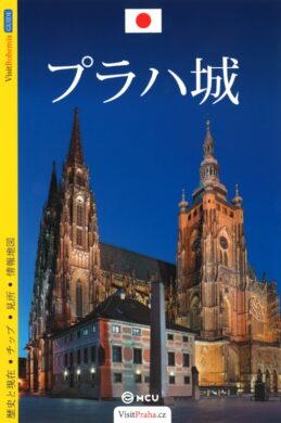 Pražský hrad / průvodce  japonsky(9788073390402)