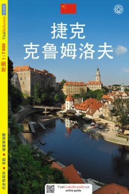 Český Krumlov / průvodce  čínsky(9788073390457)