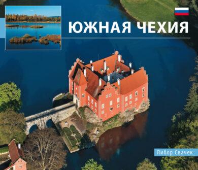 Jižní Čechy / kniha L.Sváček - malý  rusky(9788073390983)