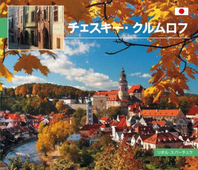 Český Krumlov / kniha L.Sváček - malý  japonsky(9788073391089)