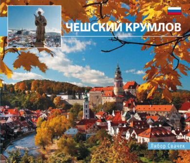 Český Krumlov / kniha L.Sváček - malý  rusky(9788073391713)