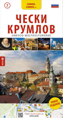 Český Krumlov / kapesní průvodce  rusky(9788073391904)