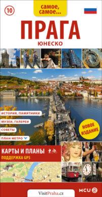 Praha / kapesní průvodce  rusky(9788073391959)