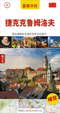 Český Krumlov / kapesní průvodce  čínsky(9788073392215)