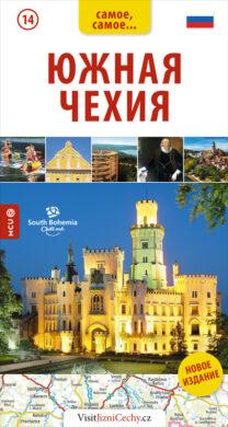 Jižní Čechy / kapesní průvodce rusky(9788073392222)
