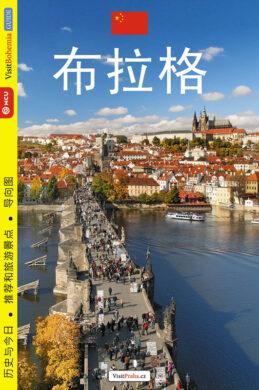 Praha / průvodce  čínsky(9788073392758)