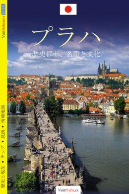 Praha / průvodce  japonsky(9788073392826)