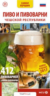 Pivo a pivovary / kapesní průvodce  rusky(9788073393298)