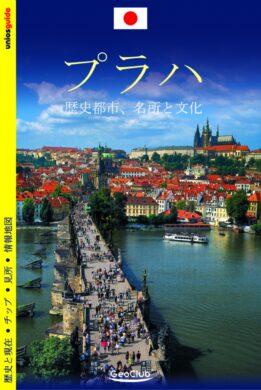Praha / průvodce  japonsky(9788086141282)