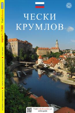 Český Krumlov / průvodce  rusky(9788086141398)