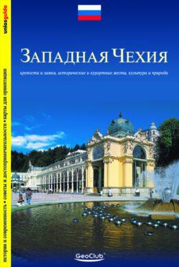 Západní Čechy / průvodce  rusky(9788086141473)