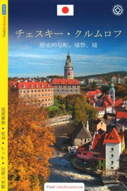 Český Krumlov / průvodce  japonsky(9788086141640)