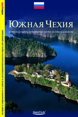 Jižní Čechy / průvodce  rusky(9788086141718)