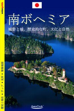 Jižní Čechy / průvodce  japonsky(9788086141763)