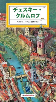 Český Krumlov - město / panoramatická mapa  japonsky(9788086374703)