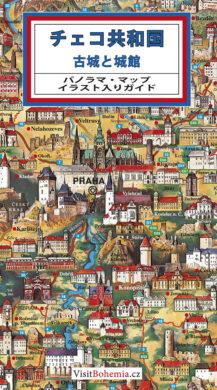 Česká republika / panoramatická mapa  japonsky(9788086893013)
