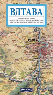 Vltava / panoramatická mapa  rusky(9788086893082)