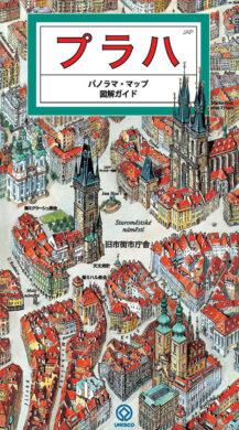 Praha - pan. mapa Jap     ATP(9788086893419)