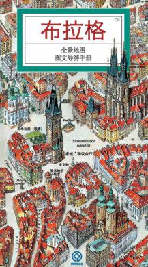 Praha / panoramatická mapa  čínsky(9788086893464)