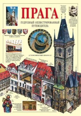 Praha / obrazový průvodce  rusky(9788086893525)