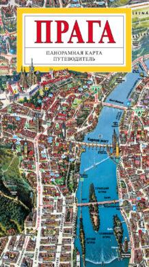 Praha / panoramatická mapa velká  rusky(9788086893808)
